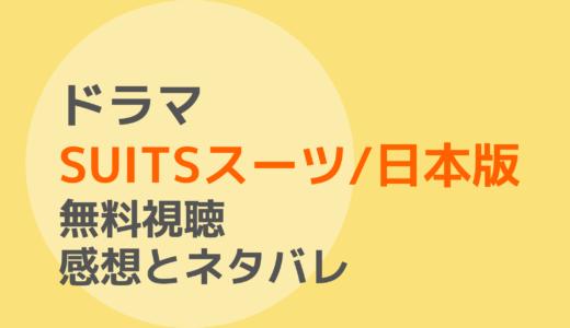 ドラマ【SUITSスーツ/日本版】1話~最終回を無料視聴!ネタバレ感想もチェック!