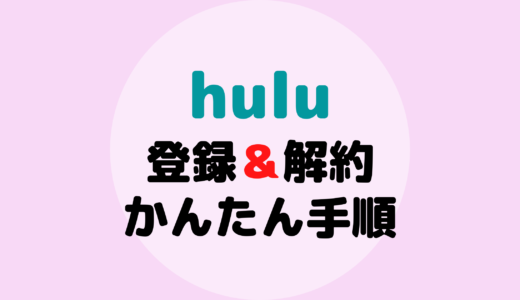Huluの解約方法【超簡単】手順通りでスムーズに完了!!